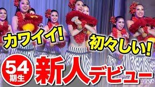 ハワイアンズ フラガール 54期生 新人デビュー公演 2018.8.1