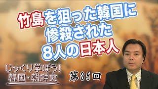第35回 竹島を狙った韓国に惨殺された8人の日本人