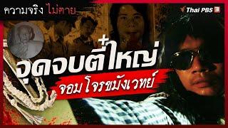 ความจริงไม่ตาย : จุดจบตี๋ใหญ่ จอมโจรขมังเวทย์ (9 พ.ค. 61)