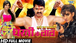 Super Hit Bhojpuri Full Movie 2017 Karela Kamal Dharti Ke