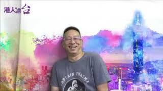 港人講台   港人移民要知! 揭露台灣打工實況   聯播第21集