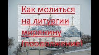 Православие Молитва  Что происходит на литургии (еп. Серафим Звездинский) продолжение