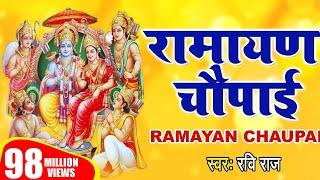 इस रामायण चौपाई को सुनने से आपके सारे बिगड़े काम बनते चले जायेंगे - मंगल भवन अमंगल हारी - Ravi Raj