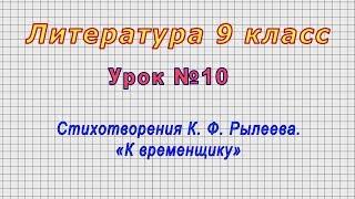 Литература 9 класс Урок 10