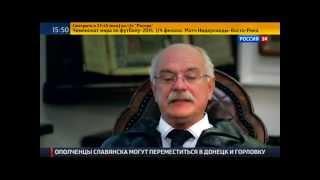 Никита Михалков - О европейской русофобии - Перед кем нам не надо извиняться - 05.07.2014 20:16