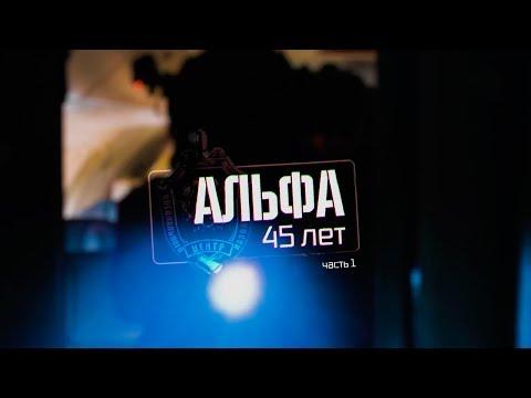 Военная приемка. «Альфа» 45 лет. Часть 1