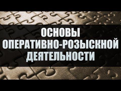 Основы оперативно-розыскной деятельности. Лекция 2