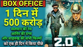 2.0 Box office collection Day 1 | Robot 2 Box office collection | Akshay Kumar,Rajinikanth,shankar