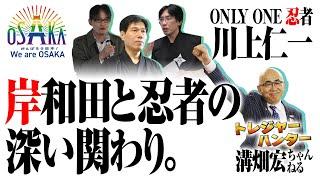 ラスト忍者が教えるwithコロナ時代を生きる術 From 岸和田!?