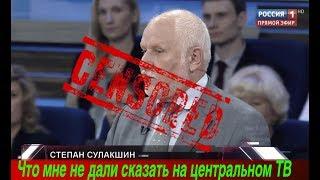 АК #211 в прямом эфире! «Что мне не дали сказать на центральном ТВ» Степан Сулакшин