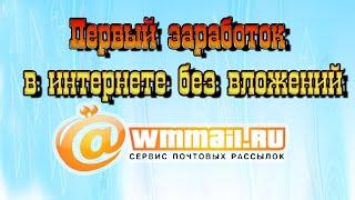 Wmmail - Первый заработок в интернете без вложений!