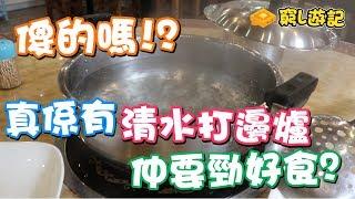 [窮L遊記‧順德篇] #01 松記|傻的嗎!?真係有清水打邊爐仲要勁好食?