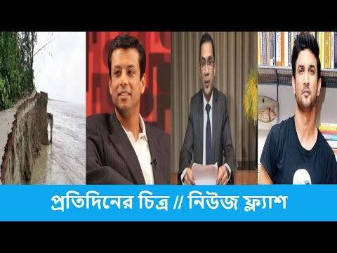 News Flash | Tuesday, July 28, 2020 | নিউজ ফ্ল্যাশ | Daily Protidiner Chitro