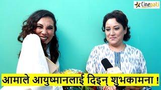 परमिताकाे अामाले Ayushman र Priyanka लाई दिइन् शुभकामना! फिल्म हेरेपछि भने राेइन् | Paramita rl rana