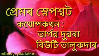 Download An Assamese Poem - Premor Snapshot || Bhargab
