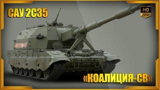 САУ 2С35 «Коалиция-СВ» — российская 152-мм самоходная гаубица