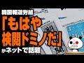 韓国「補助金が不交付で日本の報道関係者にエール」が話題