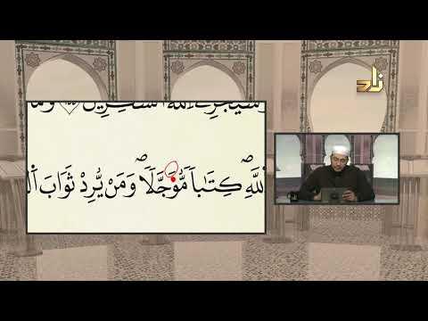 برنامج مقرأة الإمام نافع