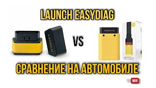 Launch EasyDiag 3.0 и EasyDiag 2.0. Сравнение на реальном автомобиле.