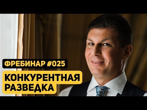 Олег Брагинский. Фребинар 025. Конкурентная разведка