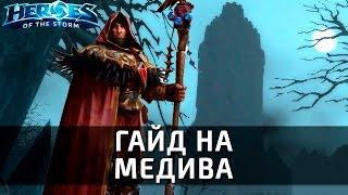 Гайд на Медива