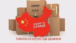 Товары из Китая: где дешевле