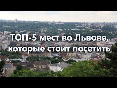 ТОП-5 Достопримечательности Львова