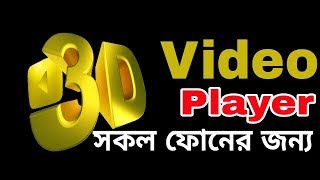 3D Video Player | সকল মোবাইলের জন্য | High Regulations 3D Video player any Android mobile