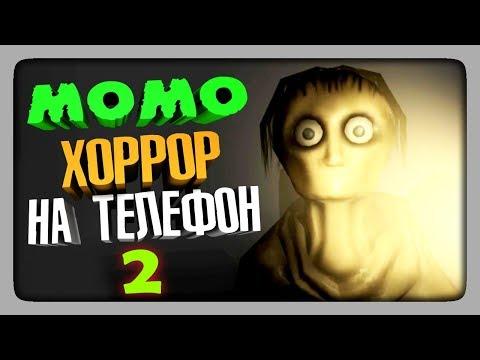 ТРЕХНОГАЯ МОМО! ✅ Momo The Horror Game 2 на Телефон Прохождение (видео)