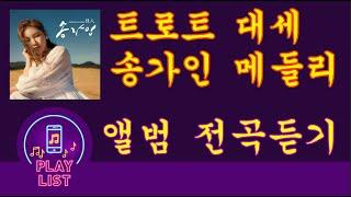 [모아듣기]송가인 전체앨범 메들리