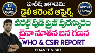 Daily Current Affairs in Telugu   12 May 2021   Hareesh Academy   APPSC   TSPSC   Group2   SI-PC