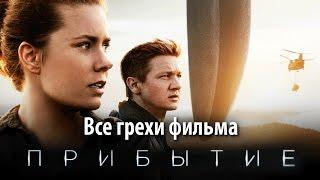 """Все грехи фильма """"Прибытие"""""""