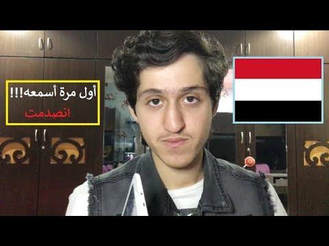 ردة فعل اماراتي على النشيد الوطني اليمني | انصدمت !! (2020)