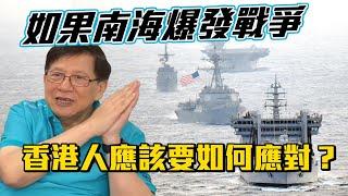 如果南海爆發戰爭 香港人應該要如何應對?下〈蕭若元:蕭氏新聞台〉2020-07-15