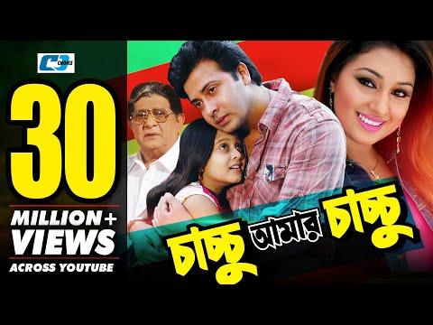 Chachchu Amar Chachchu | Bangla Full Movie | Shakib Khan | Apu Biswas | Dighi | Razzak | Suchorita