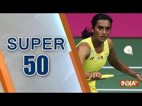 Super 50 : NonStop News | October 17, 2018
