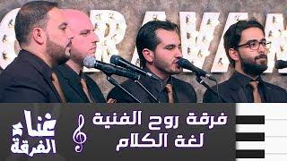 تحميل اغاني فرقة روح الفنية - لغة الكلام - كرفان MP3