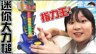 【桌遊】迷你桌上大力槌,用手指彈的大力槌[NyoNyoTV妞妞TV玩具]