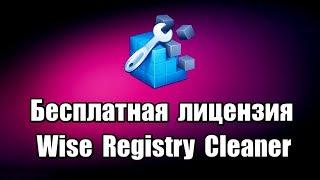Бесплатная лицензия Wise Registry Cleaner Pro на русском языке, чистит и исправляет ошибки реестра для увеличения производительности компьютера.  Скачать программу Wise Registry Cleaner Pro: