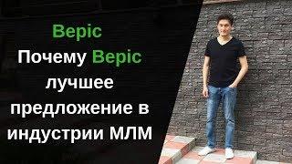 Bepic  Почему Bepic лучшее предложение в индустрии МЛМ