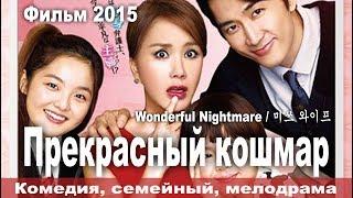 Прекрасный кошмар, Корея, Мелодрама, Комедия, Русская озвучка