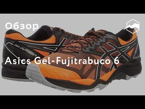 Кроссовки Asics Gel Fujitrabuco 6. Обзор