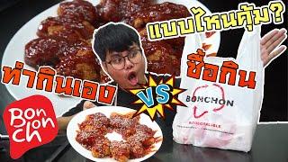 ไก่บอนชอน ทำกินเอง VS ซื้อกิน แบบไหนคุ้มกว่า?