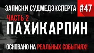 """""""Пахикарпин #2"""" Записки Судмедэксперта #47 (Страшные истории на реальных событиях)"""