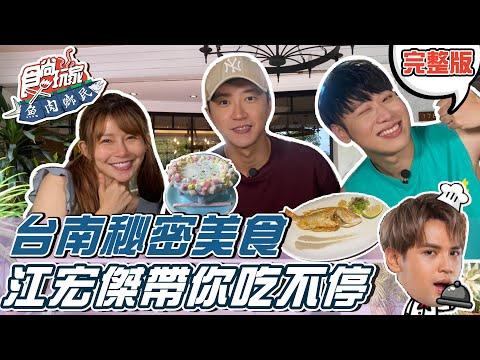 台南美食 食尚玩家全記錄