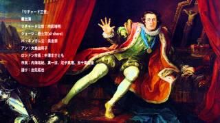 シェイクスピア「リチャード三世KingRichardIII」ラジオドラマ