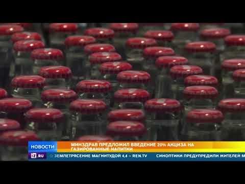 Минздрав предложил введение 20% акциза на газированные напитки