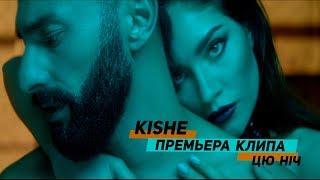 Kishe   Цю ніч [official Video 2019] 25 февраля 2020г. сольный концерт KISHE в Carribean Club!