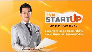 LIVE! TNN Startup ประจำวันที่ 16 มกราคม 2563