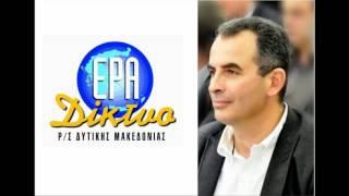 Συνέντευξη του Γ. Αδαμίδη στο ρ/σ της ΕΡΤ Κοζάνης